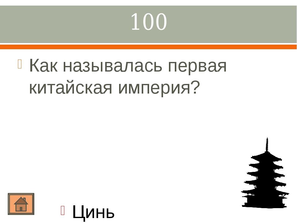 400 Кто такой Дарий I? Выберите его изображение. Один из выдающихся персидски...