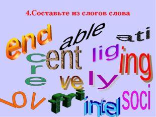 4.Составьте из слогов слова