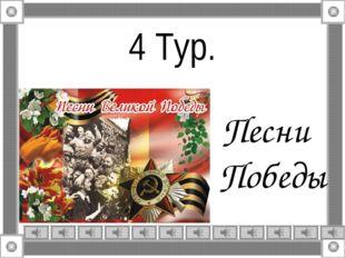 4 Тур. Песни Победы