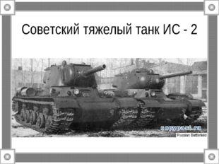 Советский тяжелый танк ИС - 2