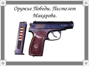 Оружие Победы. Пистолет Макарова.