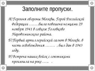 Заполните пропуски. А) Героиня обороны Москвы, Герой Российской Федерации …….