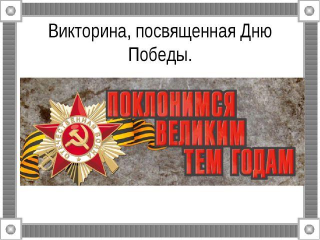 Викторина, посвященная Дню Победы.