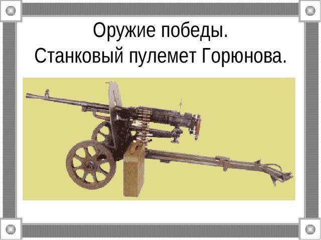 Оружие победы. Станковый пулемет Горюнова.