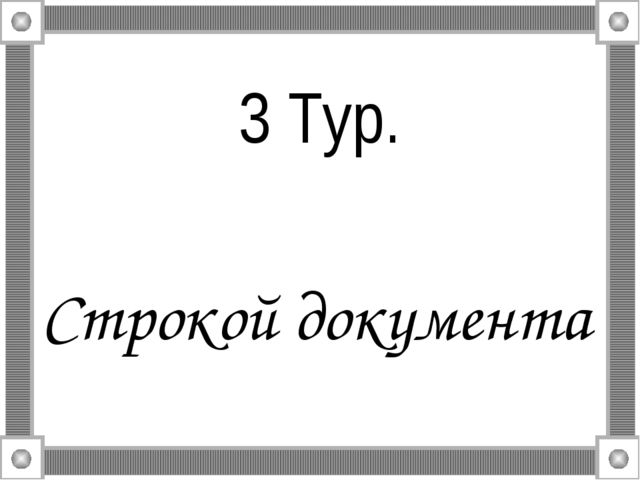 3 Тур. Строкой документа