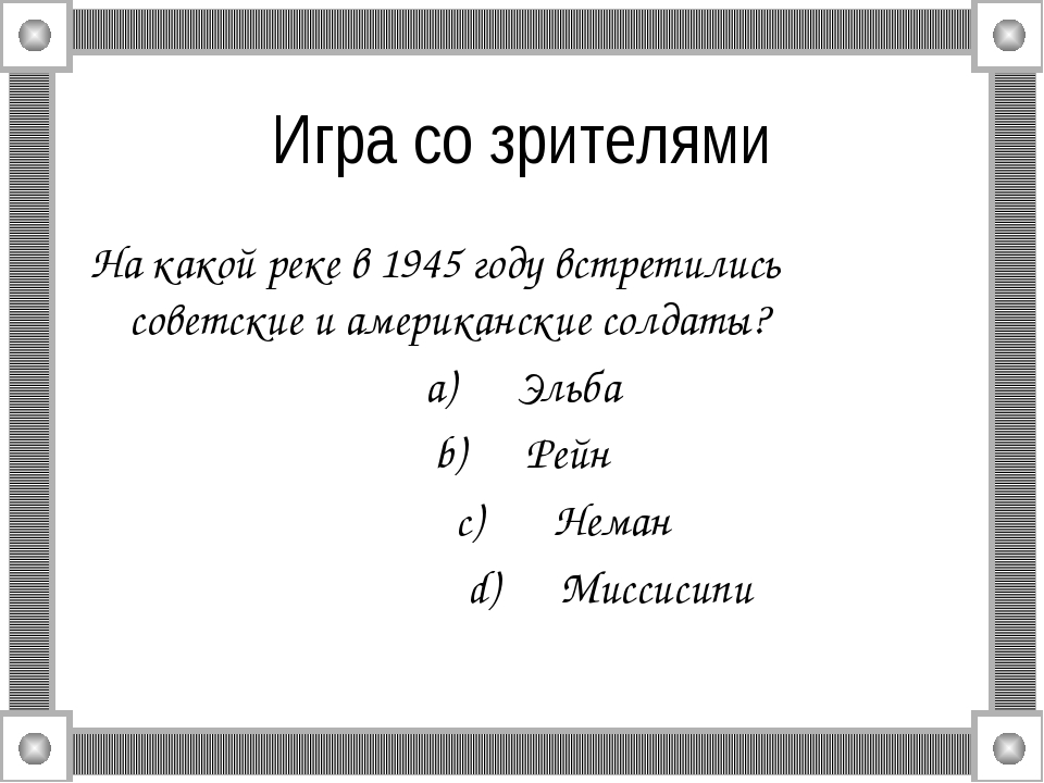 Игра со зрителями На какой реке в 1945 году встретились советские и американс...