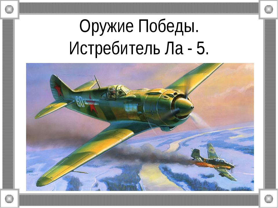 Оружие Победы. Истребитель Ла - 5.