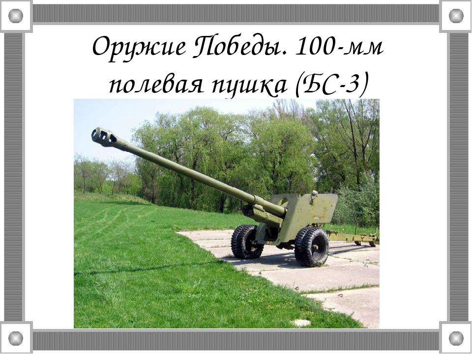 Оружие Победы. 100-мм полевая пушка (БС-3)