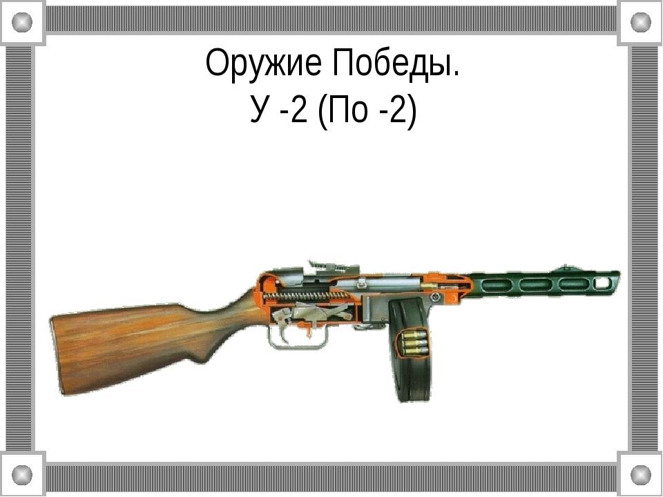 Оружие Победы. У -2 (По -2)