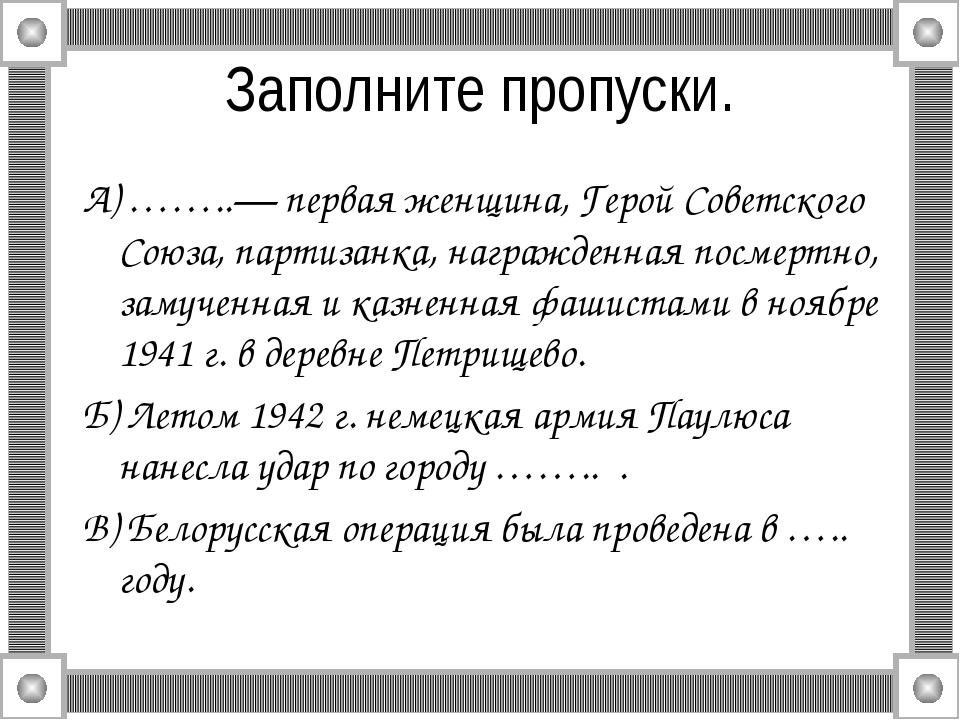 Заполните пропуски. А) ……..— первая женщина, Герой Советского Союза, партизан...