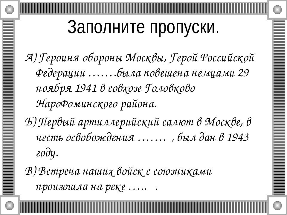 Заполните пропуски. А) Героиня обороны Москвы, Герой Российской Федерации ……....