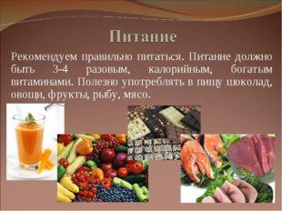 Рекомендуем правильно питаться. Питание должно быть 3-4 разовым, калорийным,