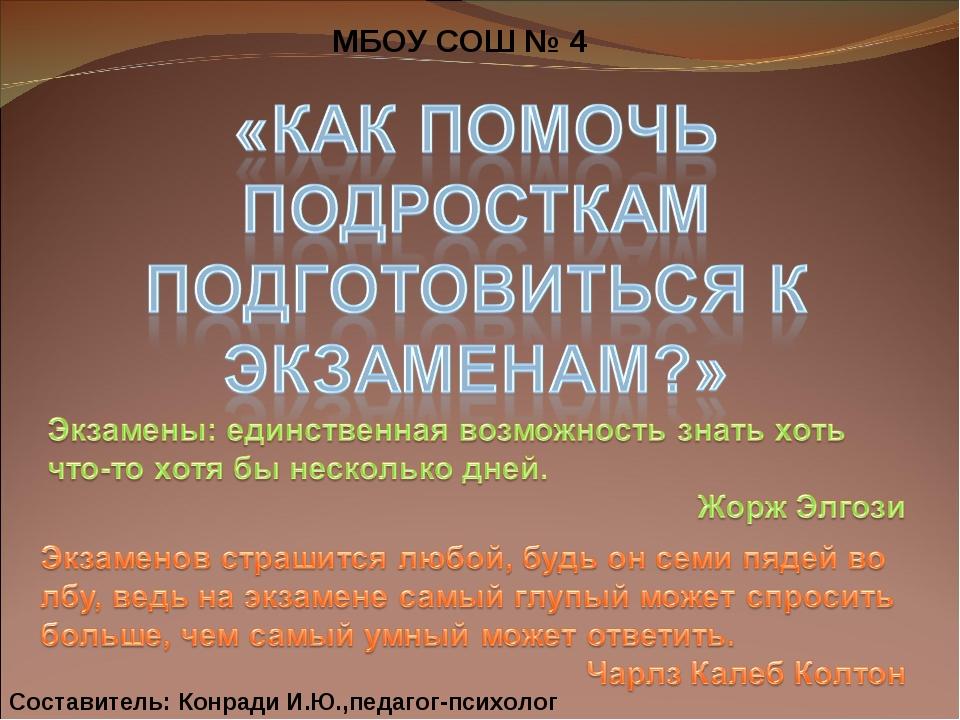 МБОУ СОШ № 4 Составитель: Конради И.Ю.,педагог-психолог