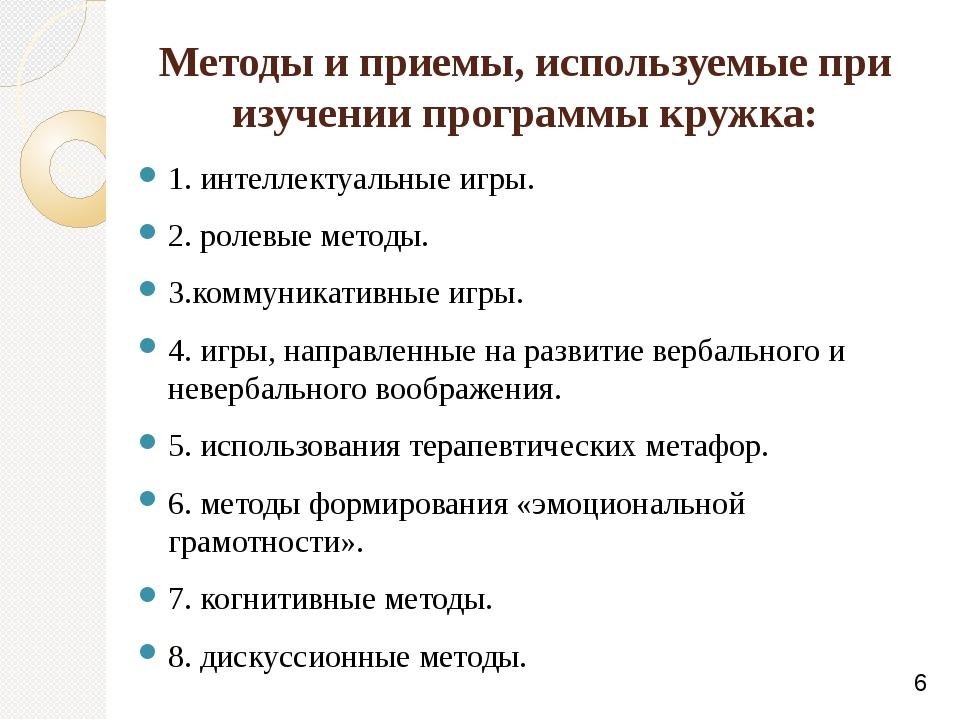 Методы и приемы, используемые при изучении программы кружка: 1. интеллектуаль...