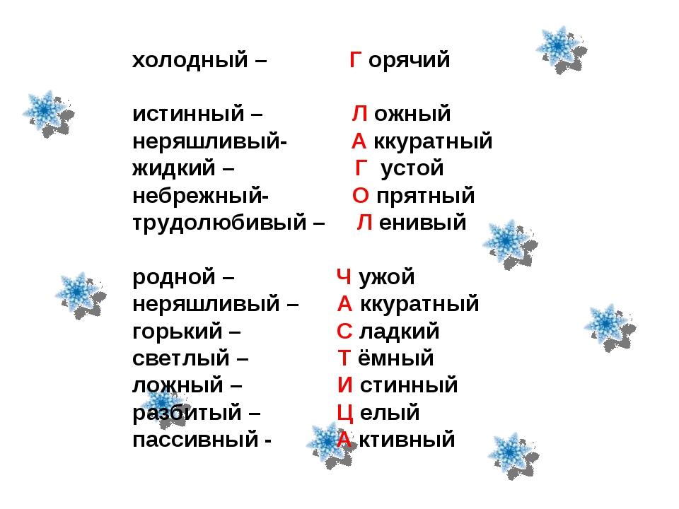 холодный – Г орячий истинный – Л ожный неряшливый- А ккуратный жидкий – Г уст...