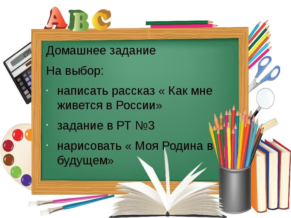 Домашнее задание На выбор: написать рассказ « Как мне живется в России» задан...