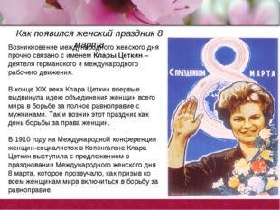 Как появился женский праздник 8 марта Возникновение международного женского д