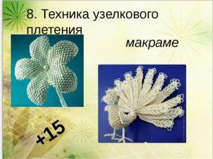 8. Техника узелкового плетения макраме +15