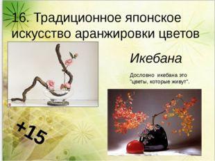 16. Традиционное японское искусство аранжировки цветов Икебана Дословно икеба