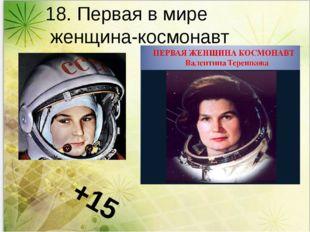 18. Первая в мире женщина-космонавт +15