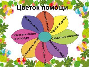 полить цветы Помыть полы Сходить в магазин Помыть посуду Погладить вещи Убрат