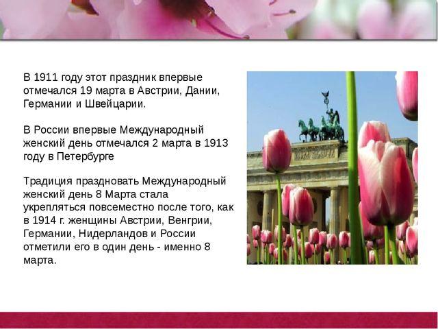 В 1911 году этот праздник впервые отмечался 19 марта в Австрии, Дании, Герман...