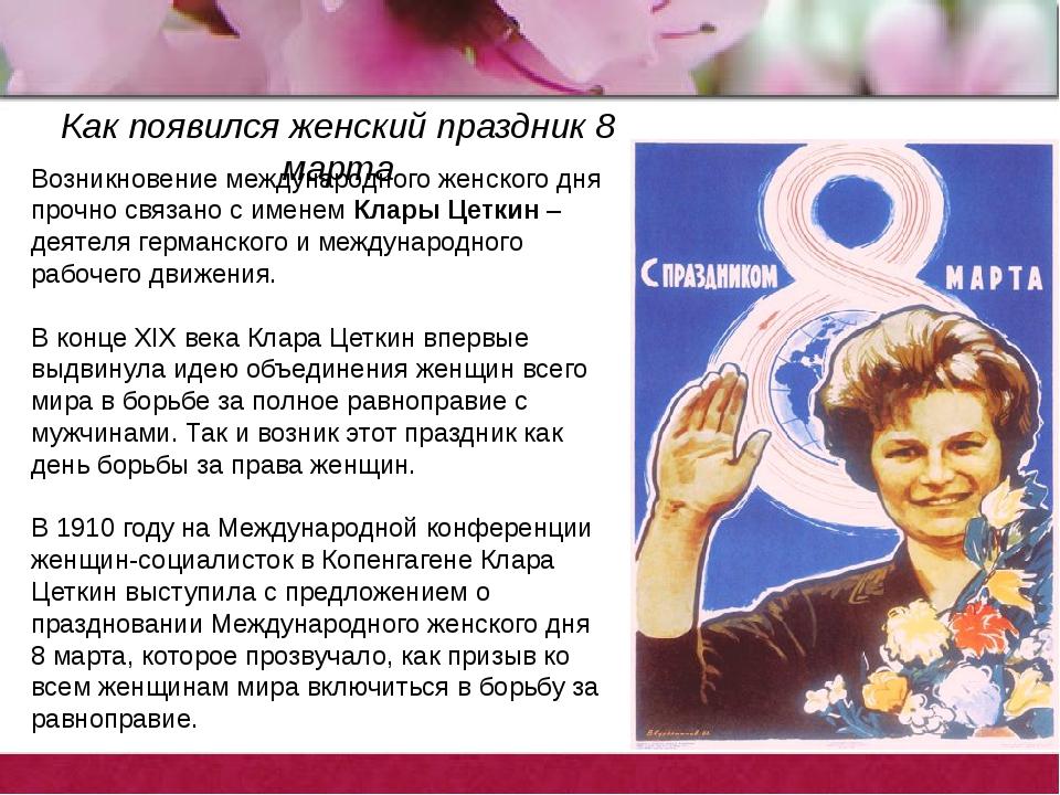 Как появился женский праздник 8 марта Возникновение международного женского д...