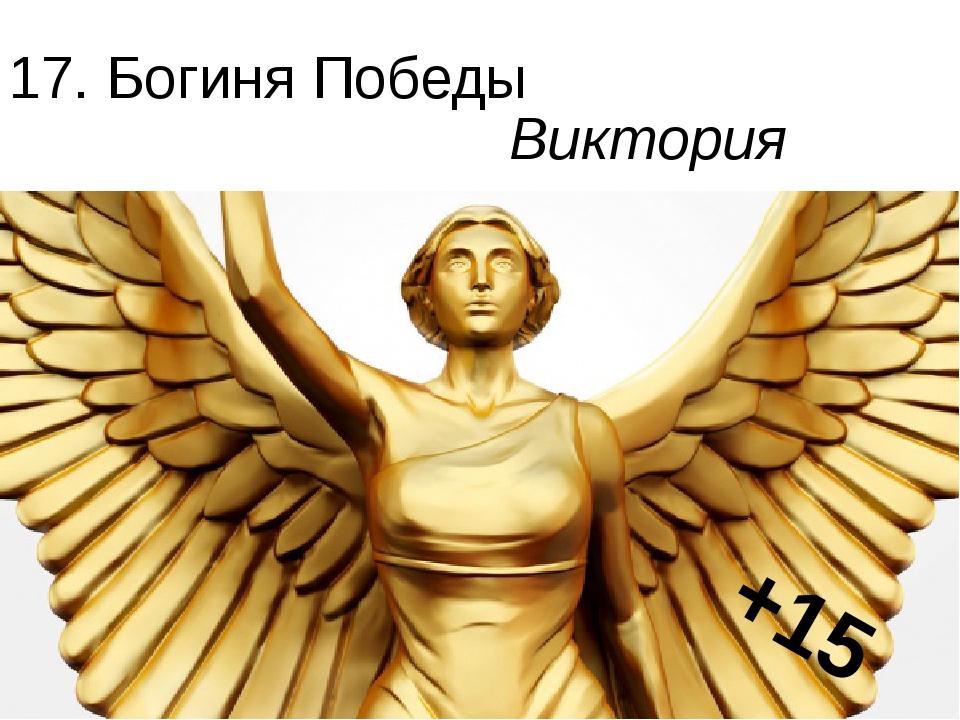 17. Богиня Победы Виктория +15
