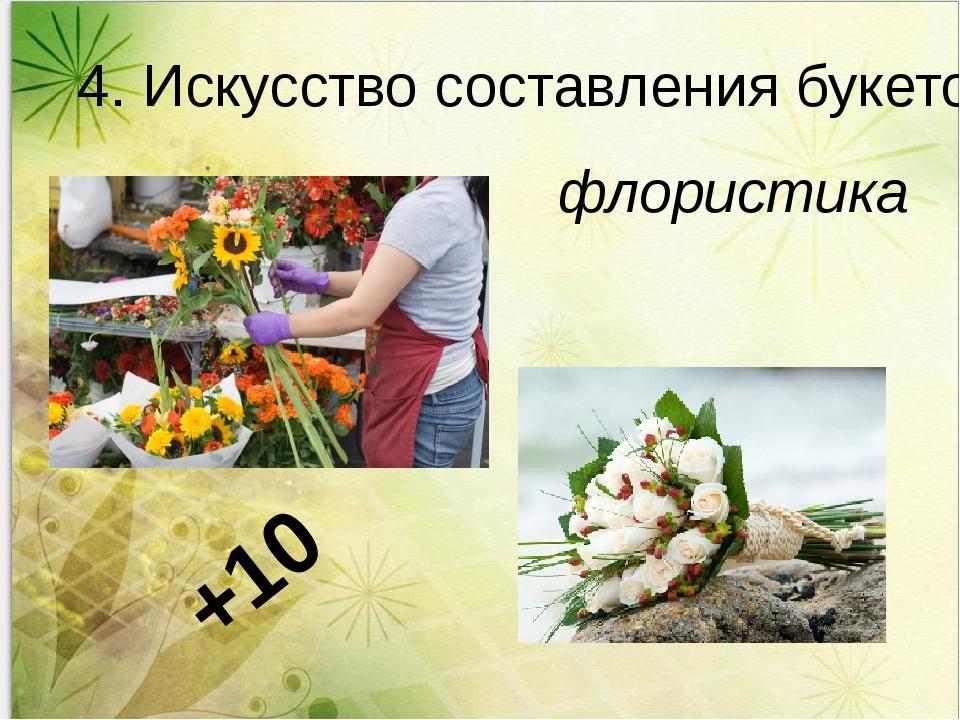 4. Искусство составления букетов флористика +10