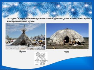 Народы Севера, оленеводы и охотники, делают дома из меха-это яранги и остроко