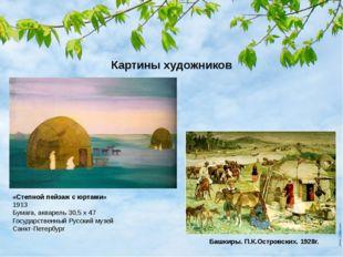 «Степной пейзаж с юртами» 1913 Бумага, акварель 30,5 х 47 Государственный Рус