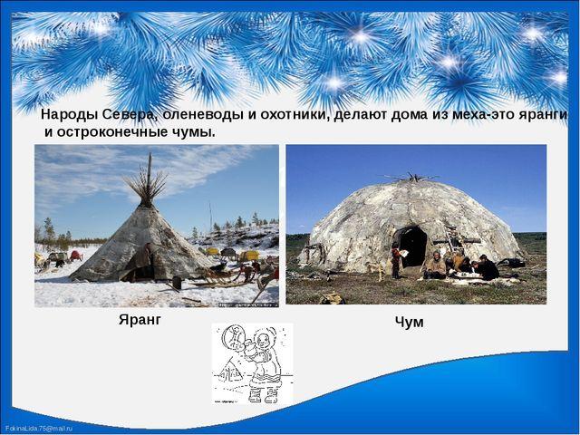 Народы Севера, оленеводы и охотники, делают дома из меха-это яранги и остроко...