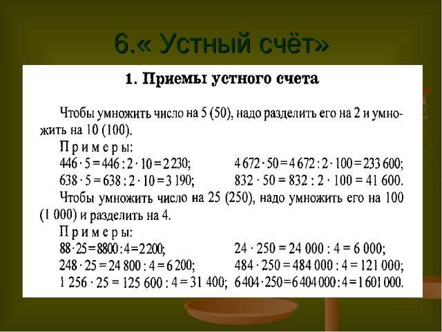 6.« Устный счёт»