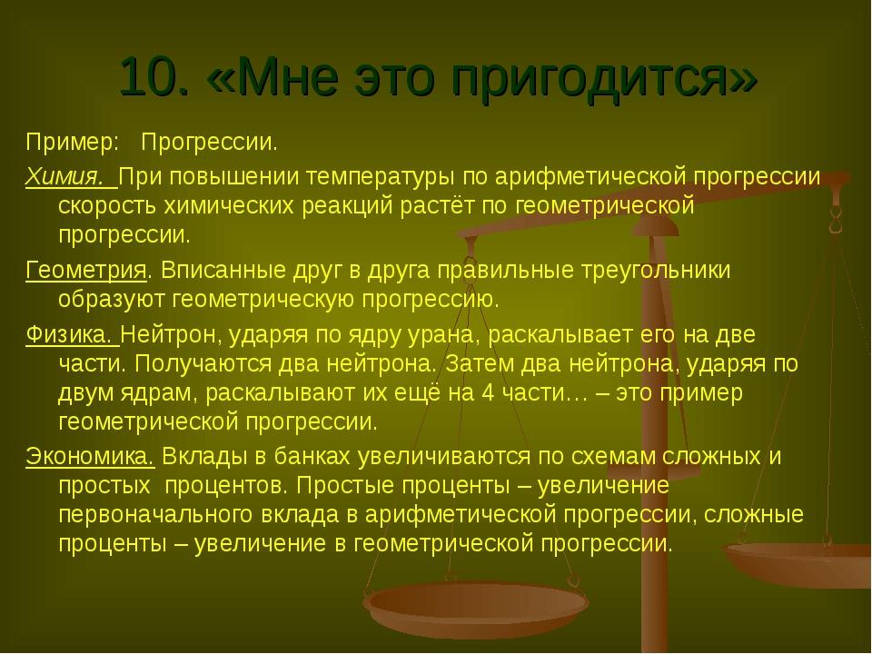 10. «Мне это пригодится» Пример: Прогрессии. Химия. При повышении температуры...