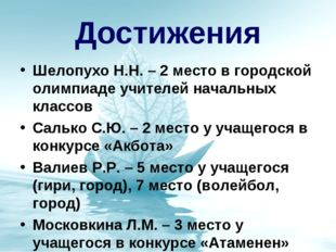 Достижения Шелопухо Н.Н. – 2 место в городской олимпиаде учителей начальных к