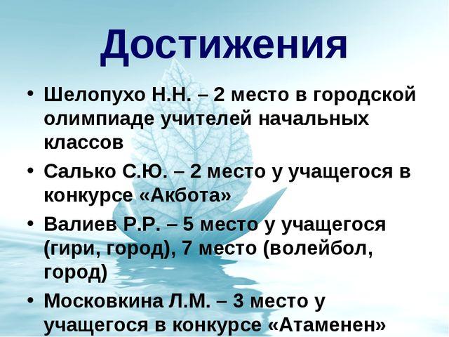 Достижения Шелопухо Н.Н. – 2 место в городской олимпиаде учителей начальных к...
