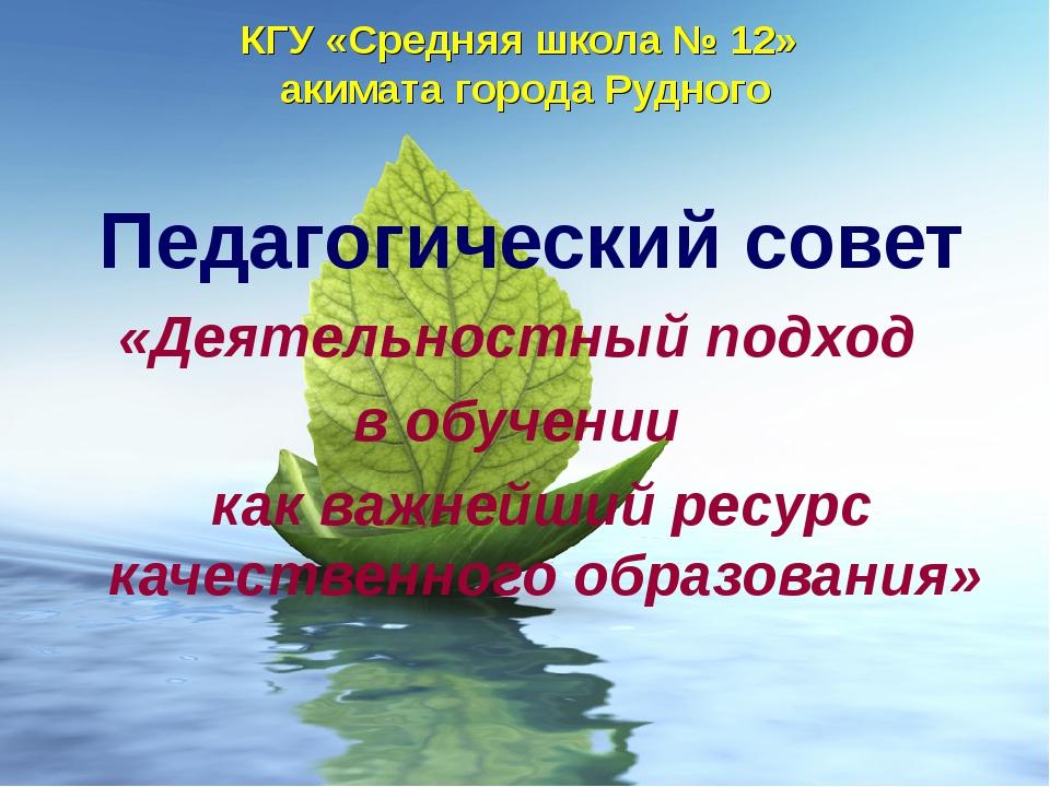 КГУ «Средняя школа № 12» акимата города Рудного Педагогический совет «Деятель...
