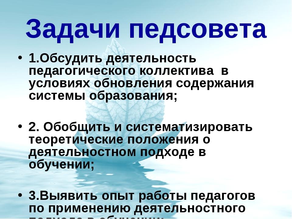 Задачи педсовета 1.Обсудить деятельность педагогического коллектива в услови...