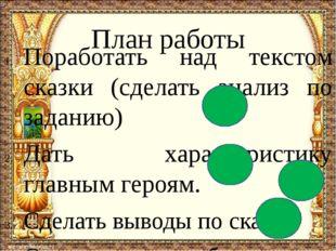 План работы Поработать над текстом сказки (сделать анализ по заданию) Дать х