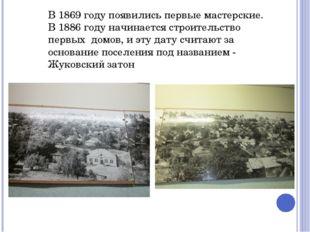 В 1869 году появились первые мастерские. В 1886 году начинается строительство
