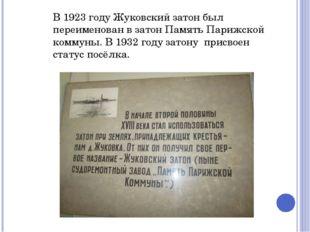В 1923 году Жуковский затон был переименован в затон Память Парижской коммуны