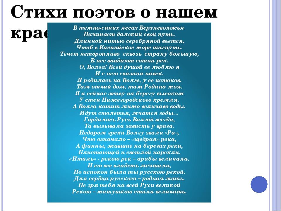 Стихи поэтов о нашем крае В темно-синих лесах Верхневолжья Начинает далекий с...