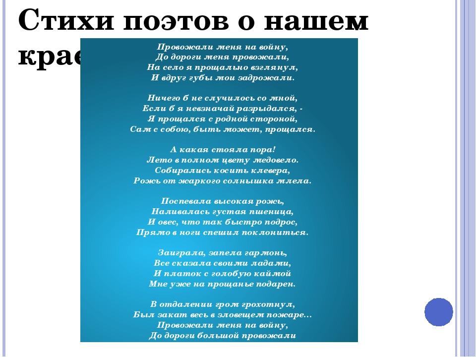 Стихи поэтов о нашем крае Провожали меня на войну, До дороги меня провожали,...
