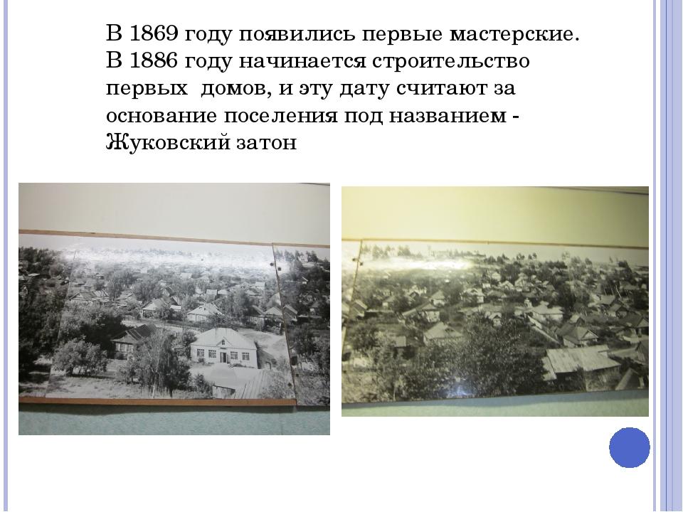 В 1869 году появились первые мастерские. В 1886 году начинается строительство...
