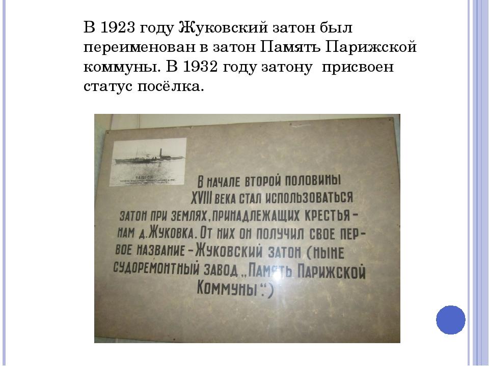 В 1923 году Жуковский затон был переименован в затон Память Парижской коммуны...
