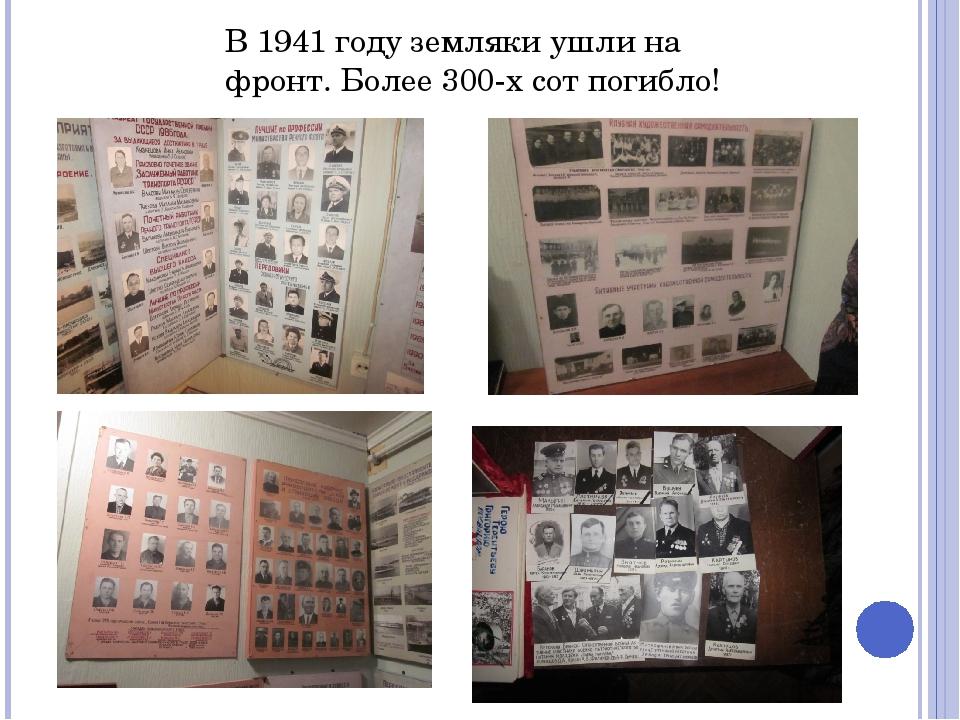 В 1941 году земляки ушли на фронт. Более 300-х сот погибло!