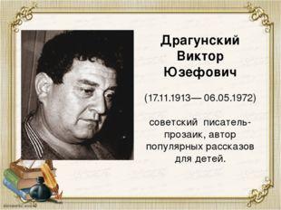 Драгунский Виктор Юзефович (17.11.1913— 06.05.1972) советский писатель-прозаи