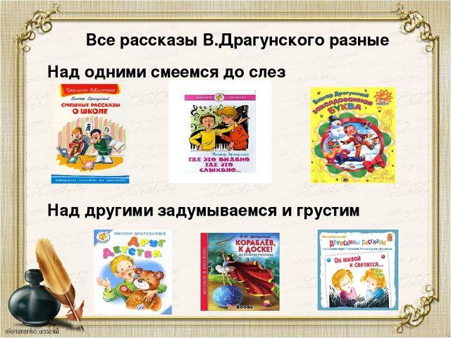 Все рассказы В.Драгунского разные Над одними смеемся до слез Над другими заду...