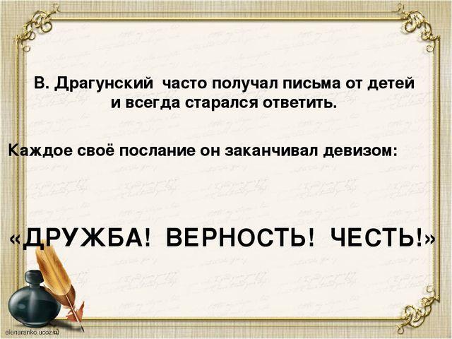В. Драгунский часто получал письма от детей и всегда старался ответить. Кажд...