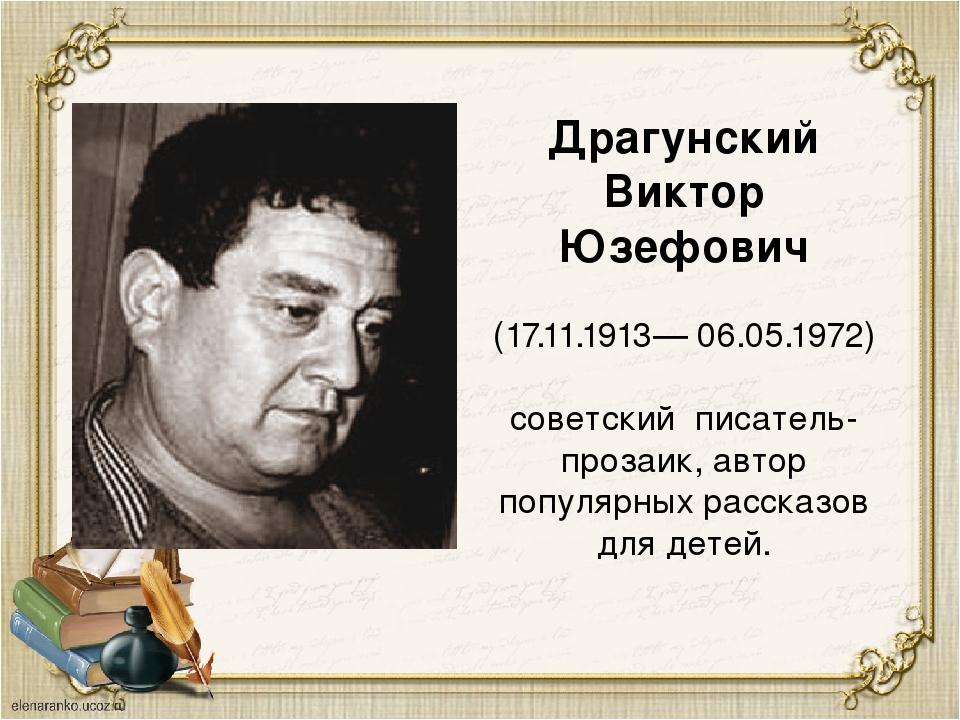 Драгунский Виктор Юзефович (17.11.1913— 06.05.1972) советский писатель-прозаи...